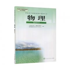 C物理·选修3-4人教RJ 人民教育出版社