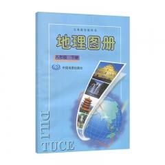地理图册八年级下册 中国地图出版社