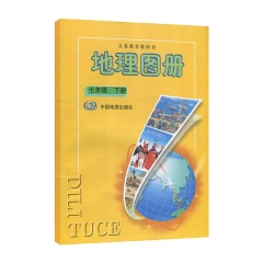 地理图册七年级下册 中国地图出版社