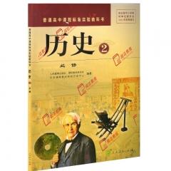 历史2(必修2)19Q 人民教育出版社