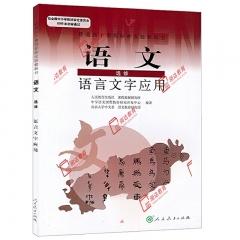 语文·语言文字应用(选修模块)19Q 人民教育出版社