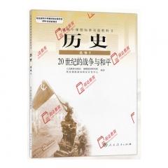 历史·20世纪的战争与和平(选修3)19Q 人民教育出版社