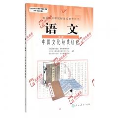 19秋普通高中课程标准实验教科书语文·中国文化经典研读(选修)(含磁带)人民教育出版社