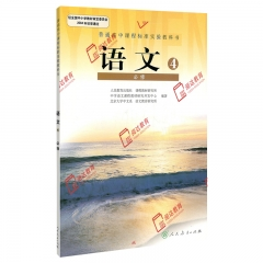 19秋普通高中课程标准实验教科书语文4(必修)(含磁带) 人民教育出版社
