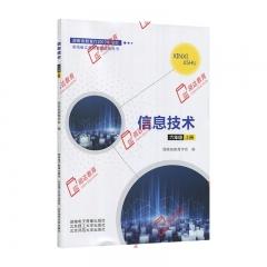 课标教科书 信息技术六年级上册*19Q 湖南电子音像出版社