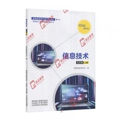 课标教科书 信息技术五年级上册*19Q 湖南电子音像出版社