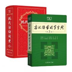古汉语常用字字典(第5版)+现代汉语词典(第7版)共2册