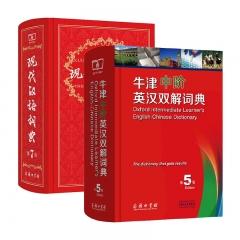 现代汉语词典(第7版)+牛津中阶英汉双解词典(第5版)  共2册