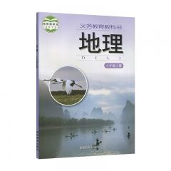 18秋教科书地理八年级上册 湖南教育出版社