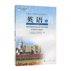 19春普通高中课程标准实验教科书英语5必修 人民教育出版社