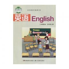 19秋教科书英语五年级上册 湖南教育出版社