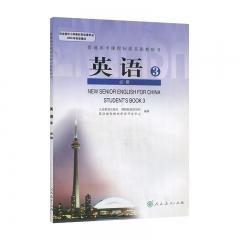 19春普通高中课程标准实验教科书英语3必修  人民教育出版社