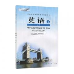 19春普通高中课程标准实验教科书英语必修1  人民教育出版社