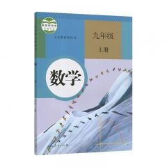 19秋教科书数学九年级上册  人民教育出版社