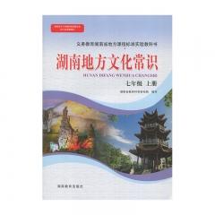 19秋湖南地方文化常识七年级上册 湖南教育出版社