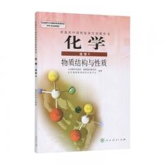 20春化学·物质结构与性质(选修3)人教版人 民教育出版社(限购一本)