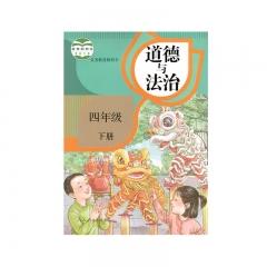 20春道德与法制四年级下册(人教)(限购一本)