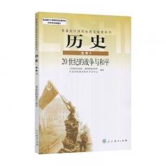 20春历史·20世纪的战争与和平(选修3) 人教版 人民教育出版社(限购一本)