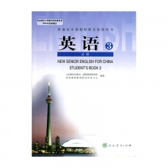 20春英语必修3人民教育出版社(限购一本)