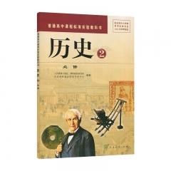 20春历史2(必修2)人教版 人民教育出版社(限购一本)
