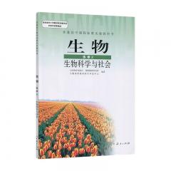 20春生物·生物科学与社会(选修2) 人教版 人民教育出版社(限购一本)