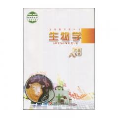 20春生物八年级下册 苏教版 江苏凤凰教育出版社(限购一本)