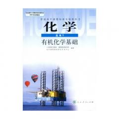 20春化学·有机化学基础(选修5)人民教育出版社
