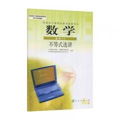 20春数学·不等式选讲(选修4-5) 人教版 人民教育出版社(限购一本)