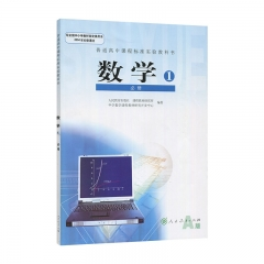 20春数学1(必修1)人教版 人民教育出版社(限购一本)