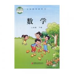 20春数学二年级下册苏教版 江苏凤凰教育出版社(限购一本)