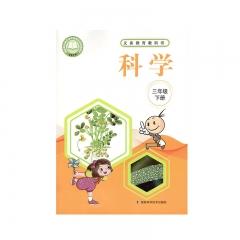 20春科学三年级下册(湘教)(限购一本)