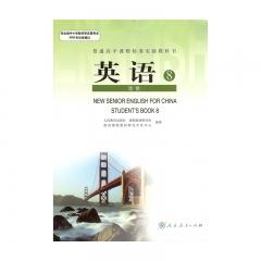 20春英语选修8人民教育出版社(限购一本)