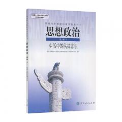 20春思想政治·生活中的法律常识(选修5)人教版 人民教育出版社(限购一本)