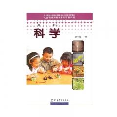 20春科学四年级下册(科学教育)(限购一本)