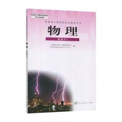20春物理·(选修3-1)人教版 人民教育出版社(限购一本)