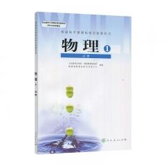 20春物理1(必修1)人教版 人民教育出版社(限购一本)