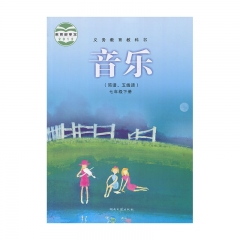20春音乐七年级下册 湘艺 湖南艺术出版社(限购一本)