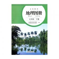 20春地理图册七年级下册(人教)星球地图出版社(限购一本)