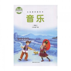 20春音乐三年级下册 湘艺 湖南艺术出版社(限购一本)