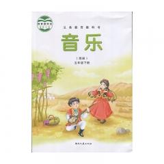 20春音乐五年级下册 湘艺版 湖南艺术出版社(限购一本)