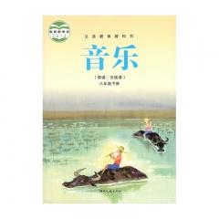 20春音乐八年级下册湖南文艺出版社(限购一本)