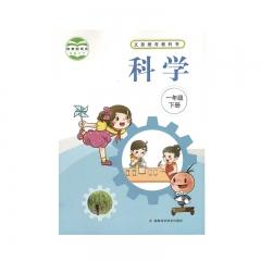 20春科学一年级下册(湘科技)(限购一本)
