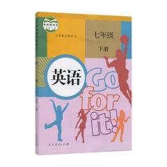 20春英语七年级下册人教版 人民教育出版社(限购一本)