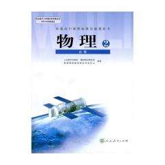 20春物理2(必修2)人民教育出版社(限购一本)