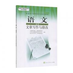 20春语文·文章写作与修改(选修模块) 人教版人民教育出版社(限购一本)