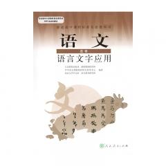 20春语文·语言文字应用(选修模块)人民教育出版社(限购一本)