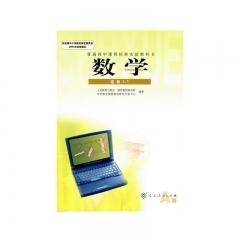 20春数学选修1-1A版(人民教育)(限购一本)