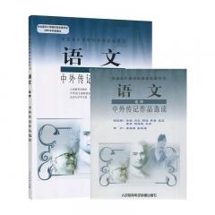 20春语文·中外传记作品选读(选修模块)(含磁带)人教版 人民教育出版社(限购一本)