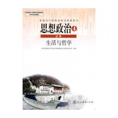 20春思想政治·生活与哲学(必修4)人民教育出版社(限购一本)