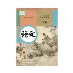 20春语文八年级下册(人民教育)(限购一本)